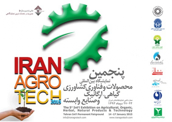 The 5th International Exhibition on Agriculture, Organic, Herbal, Natural Products and Technology, Jan 2015