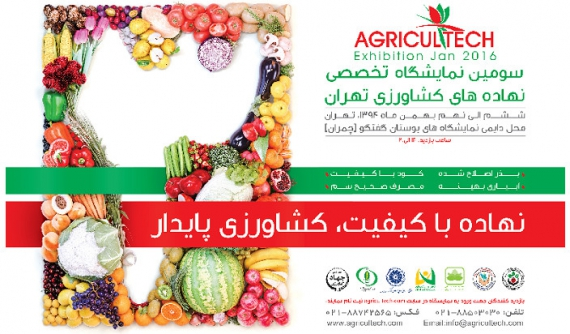 The 3rd specialized exhibition of agricultural inputs (agricultech)
